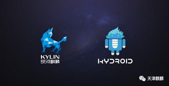 银河麒麟Kydroid 2.0系统正式发布:原生运行微信、