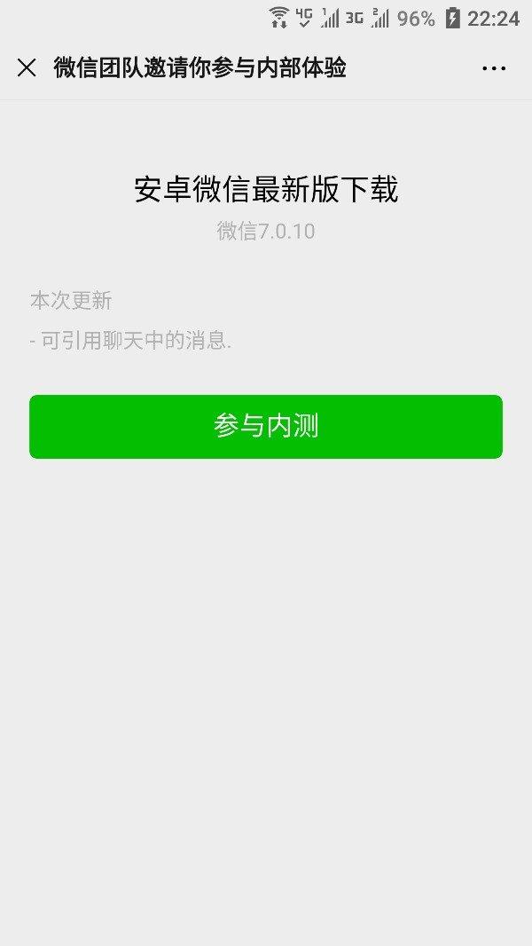 """微信安卓内测版7.0.10再更新:去除""""测试版"""","""