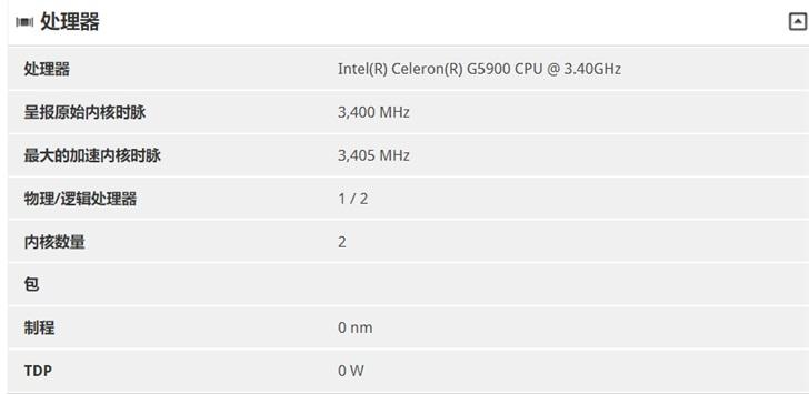 英特尔新款赛扬G5900双核双线程,预计将于明年上架