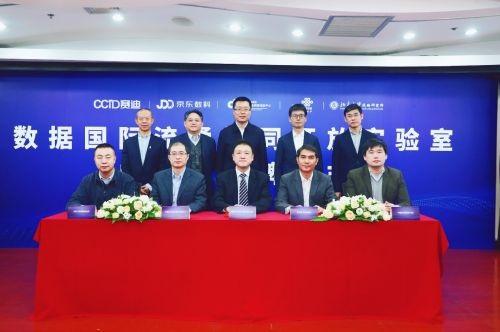 数据国际流通协同实验室在京成立 以协同开放为建设原则
