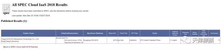 天津麒麟公开全球首个基于ARM64的云平台软件的...