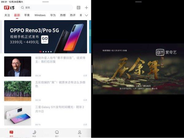 爱奇艺HD iPadOS版10.12.5内测版更新:新增支持分屏多任务
