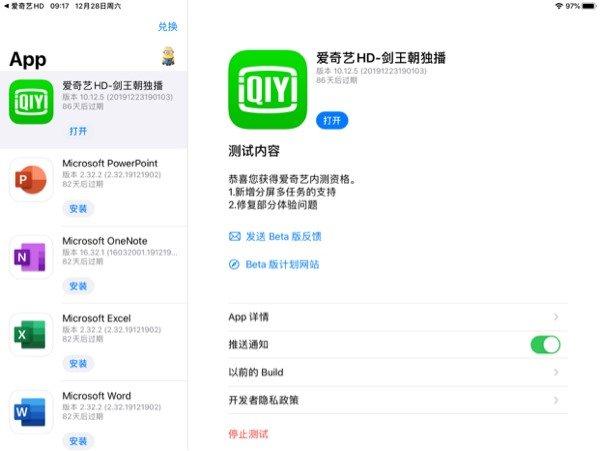 爱奇艺HD iPadOS版10.12.5内测版更新:新增支持分屏