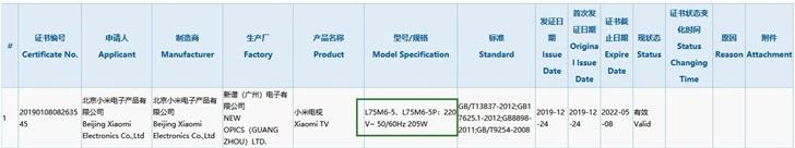 三款小米电视通过3C认证 最大搭载75英寸屏幕