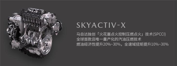 全新马自达3动力参数曝光 搭载SkyActiv-X发动机