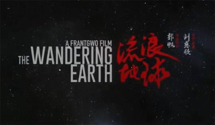 《流浪地球》成为近五年中国电影北美票房第一名