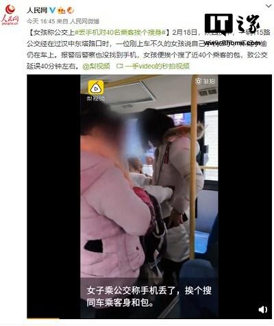 称手机弄丢,女子对40名乘客挨个搜身:车辆延误40分钟