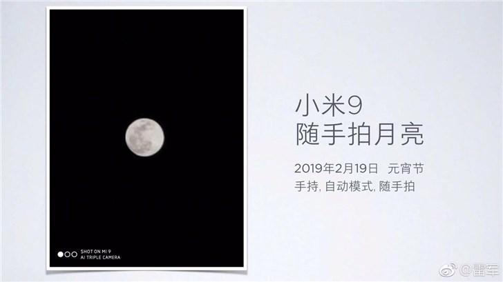 玉盘天上挂:雷军晒小米9随手拍月亮照片