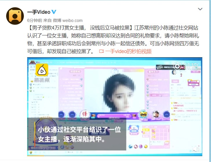 Men loaned 40,000 yuan to reward female anchors and were pulled into black immediately after they had no money.