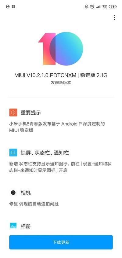 小米8青春版更新安卓P