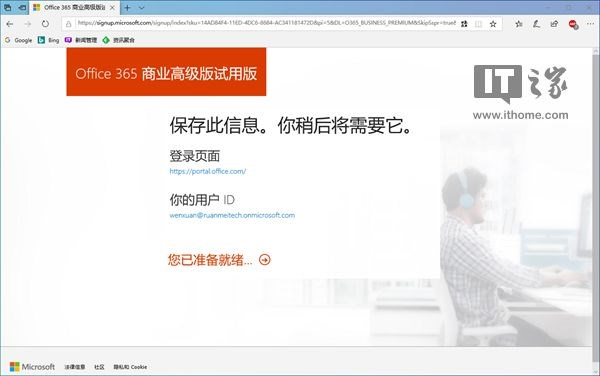 Office 365入门教程(一):开始使用Office 365