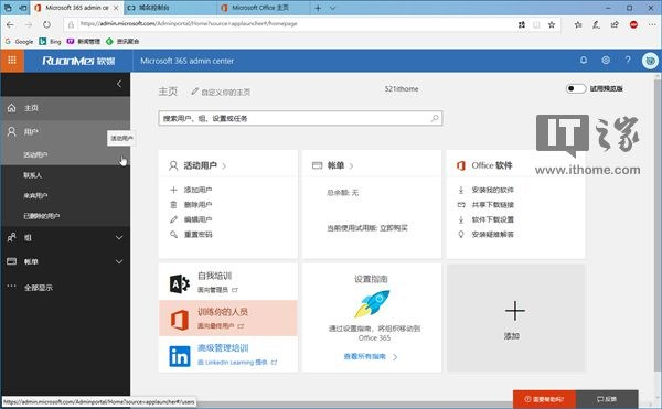 Office 365入门教程(二):分配Office 365许可证