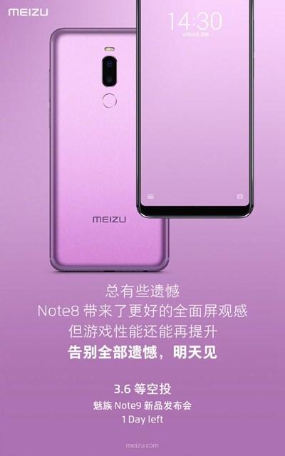 魅族Note 9新品发布会有奖直播(图文+视频)