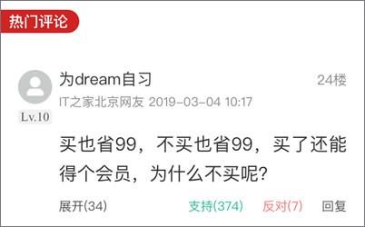 """""""买不买都省99"""",腾讯视频VIP年卡5折99元"""