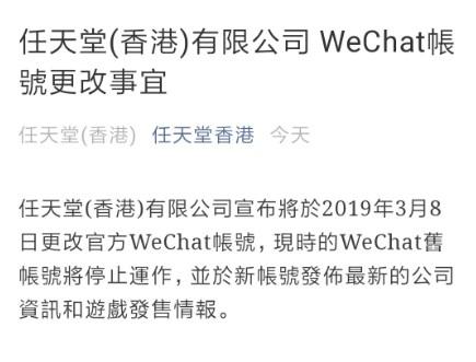 任天堂香港微信公号账号主体变更 不再是神游科技