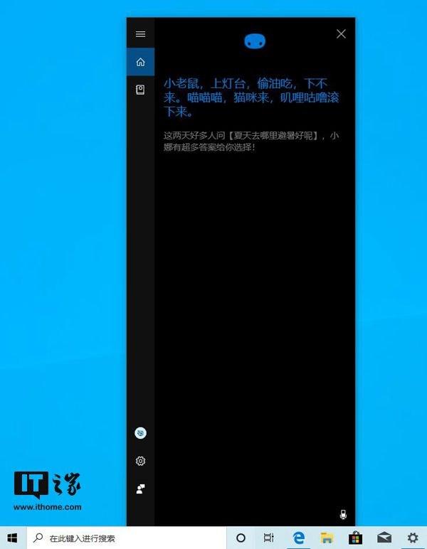 """装系统呢严肃点!微软让小娜在Windows10装机时""""闭嘴"""""""