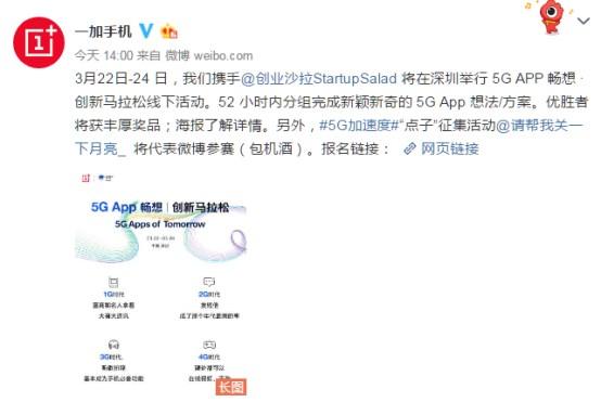 5G APP畅想:一加联合创业沙拉携手用户探索5G时代应用形态