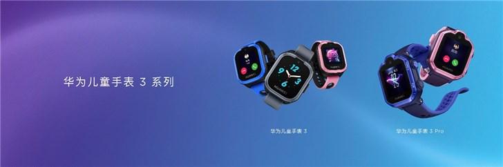 华为手环3/3 Pro发布:全触控彩屏 实时心率监测