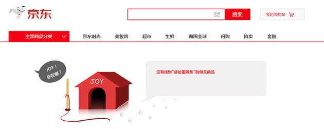 """遭315曝光后,淘宝京东等电商下线""""虾扯蛋辣条"""