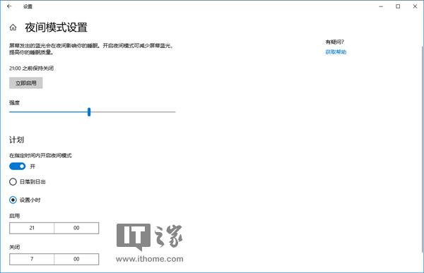 如何让Windows 10每天夜间自动开启深色模式