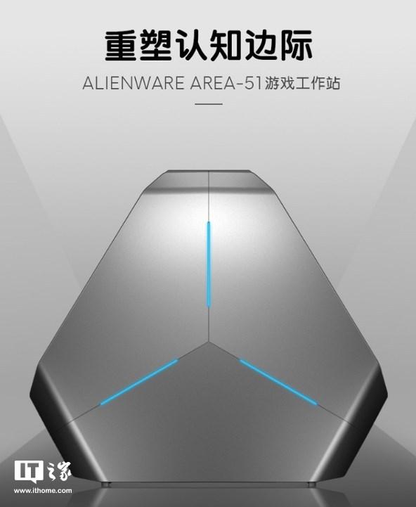 外星人Area-51开启预约:九代i9+双RTX2080Ti,售价79999元