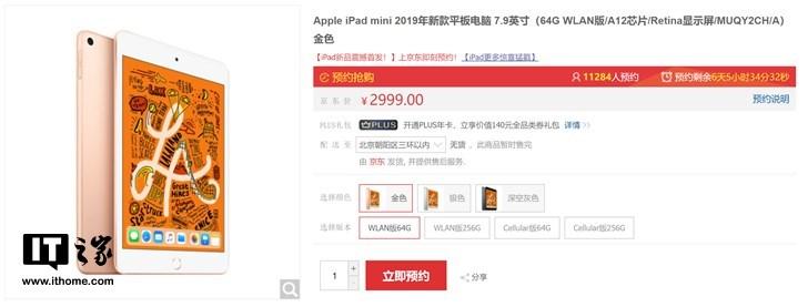苹果新iPad mini/Air京东开启预约,暗示3月26日正式开售