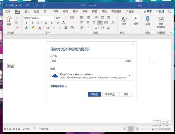 微软Office 365更新:全新保存页面}