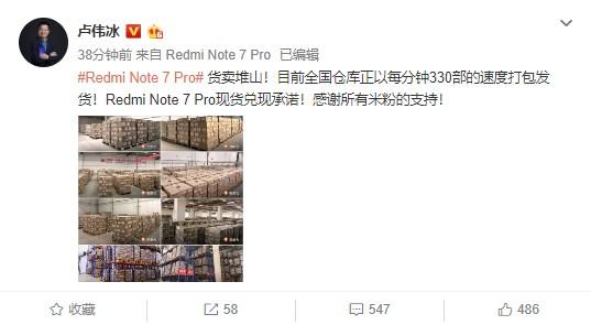 卢伟冰:Redmi Note 7 Pro每分钟打包330部,兑现现货