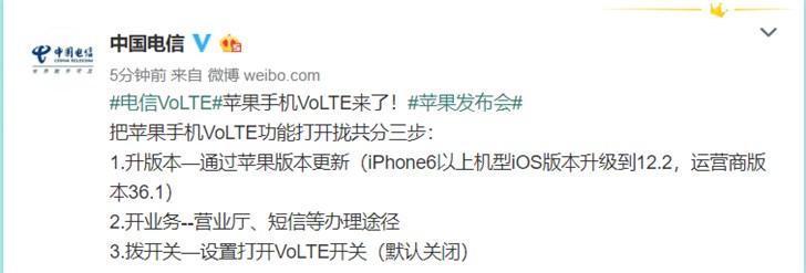 中国电信公布苹果手机VoLTE适用条件:iPhone 6以上机型 升级iOS 12.2