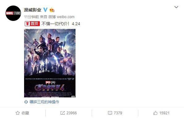 漫威官宣!《复仇者联盟4:终局之战》4月24日上映