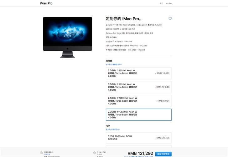 苹果iMac Pro新配置上架:十八核至强+Vega64X,售价