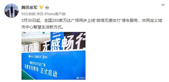 什么是微信无感支付 咋用微信无感支付 腾讯QQ 第1张