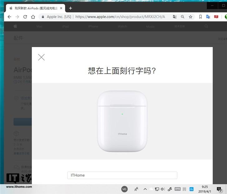 苹果AirPods 2等商品刻字服务疑似在Apple Store应用下线