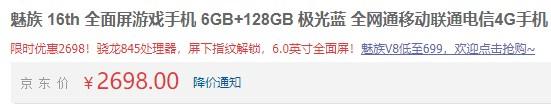 魅族16th手机6GB+128GB极光蓝版上市新低:仅2698元