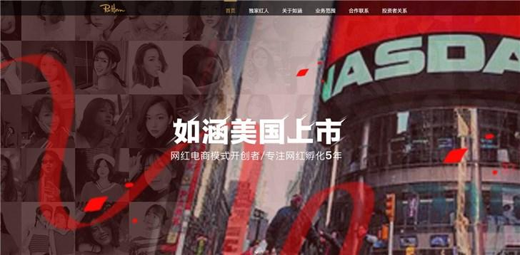 """""""网红电商第一股""""如涵控股上市,首日暴跌3"""
