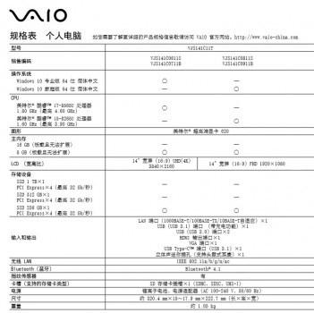 4月11日VAIO推出i5版本SX14 新增深夜黑、月光两款配色