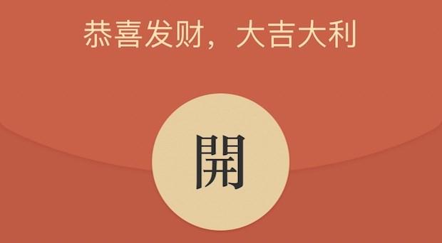 腾讯诉微信自动抢红包不正当竞争 不启动微信自动抢红包