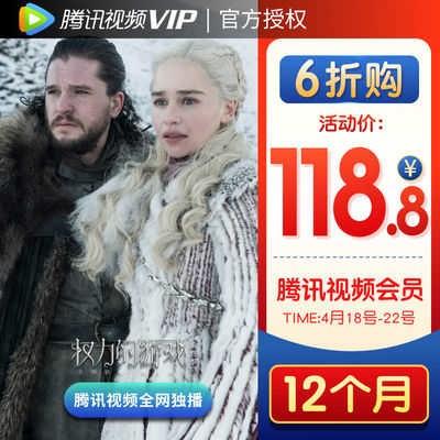 看《权力的游戏》,腾讯视频VIP年卡再次六折118.8元}