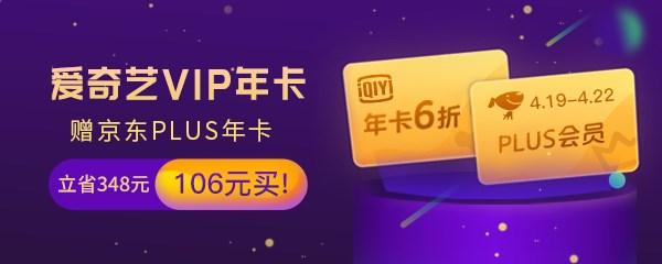 立省348元,爱奇艺九周年庆VIP会员+京东Plus会员