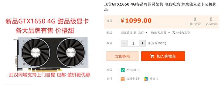 英伟达GTX 1650上架国内电商:1099元起 4月23日发货