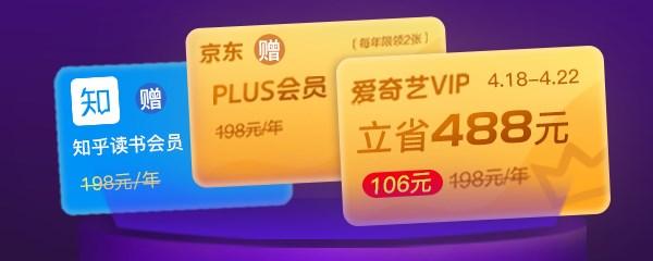 最后1天:106元/年=爱奇艺+京东Plus+知乎读书三重