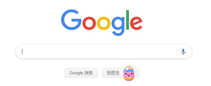 我全都要:谷歌首页更新复活节彩蛋和世界地球日涂鸦}