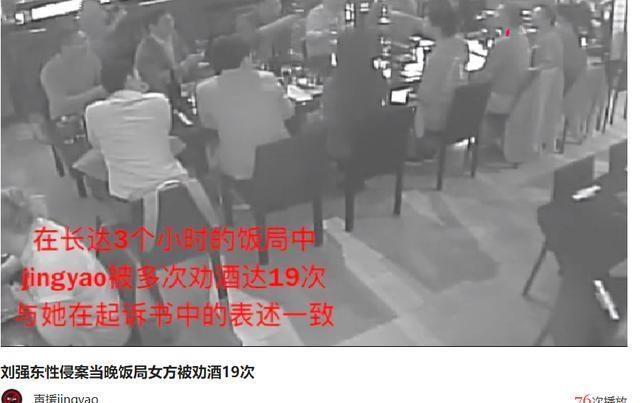 刘强东案第五段视频曝光:3小时饭局女生被劝酒
