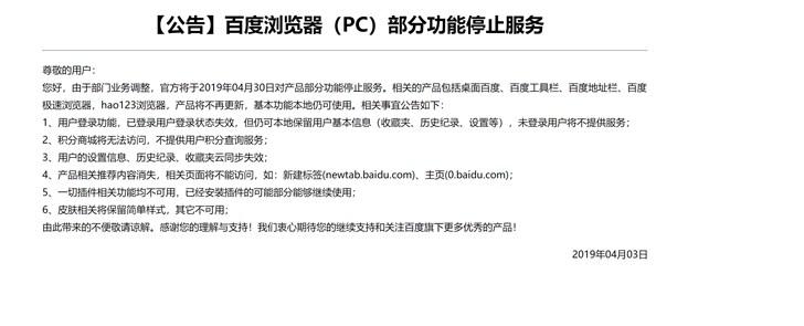 百度浏览器PC版部分功能停止服务