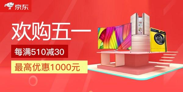 京东家电欢购五一:每满510减30,最高优惠1000元