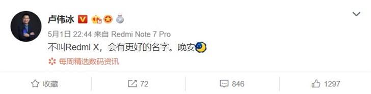 卢伟冰发博否认红米骁龙855旗舰将命名为Redmi X