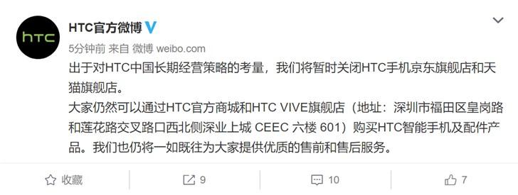 HTC手机京东、天猫旗舰店关闭,官方回应来了