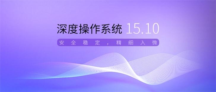 deepin深度操作系统15.10发布下载:桌面文件自动整理、壁纸轮换
