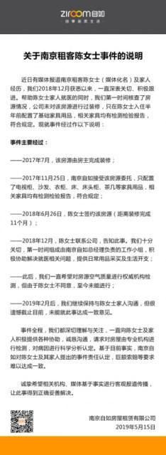自如回应南京租客事件:未对该房源进行过装修,家具符合规定