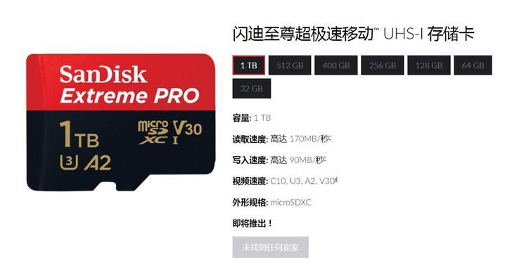 闪迪1T* microSD卡现已开卖:售价约3094元
